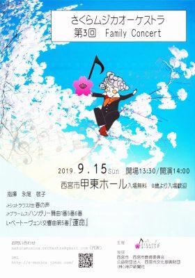 さくらムジカオーケストラ 第3回 Family Concert
