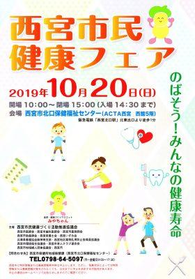 西宮市民健康フェア《ママと赤ちゃんの心と体のために ストレッチ体操》
