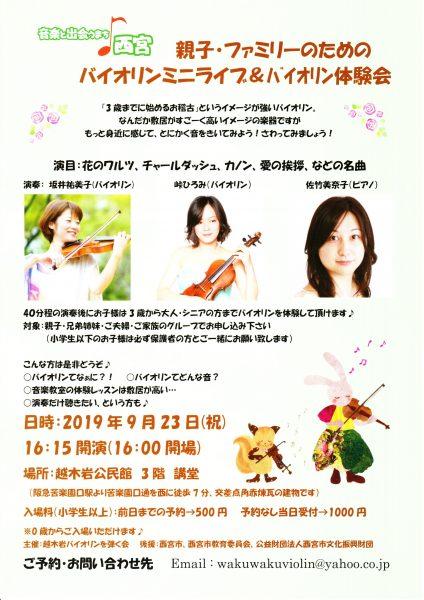 親子・ファミリーのためのバイオリンミニライブ&体験会
