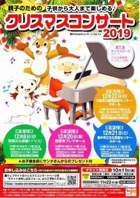 親子のためのクリスマスコンサート2019 西宮公演(お母様のためのクリスマスコンサート)