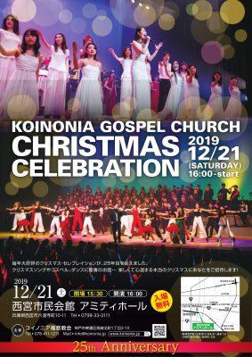 クリスマス・ゴスペルコンサート「Christmas Celebration 2019」