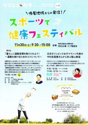 スポーツで健康フェスティバル 「北京オリンピック女子マラソン代表の中村友梨香先生から学ぶ陸上教室」