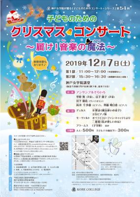 神戸女学院が贈る「子どものためのコンサート・シリーズ」 第54回「子どものためのクリスマス・コンサート ~届け!音楽の魔法~」