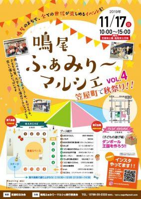 鳴尾ふぁみり〜マルシェ Vol.4