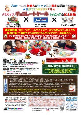 クリスマスイベント企画 『チョコレートケーキトッピング体験』