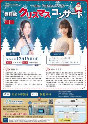 貝類館クリスマスコンサート