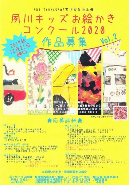 夙川キッズお絵かきコンクール2020