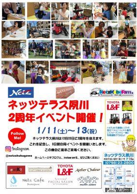 ネッツテラス夙川 2周年イベント