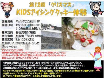 クリスマスデザインのアイシングクッキー