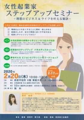 女性起業家ステップアップセミナー ~理想のビジネス&ライフを叶える秘訣~