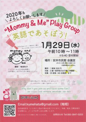 """Mommy & Me"" Play Group 英語であそぼう!"