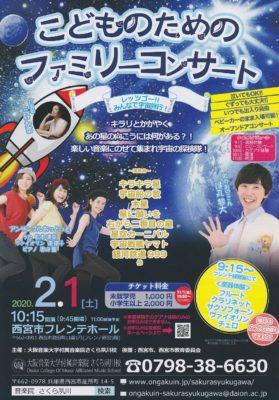 こどものためのファミリーコンサート レッツゴー!!みんなで宇宙旅行!