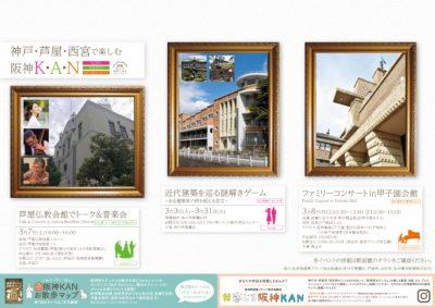 モダニズム建築でファミリーコンサートin甲子園会館