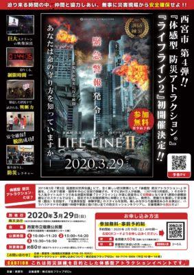 体感型防災アトラクション『ライフライン2』