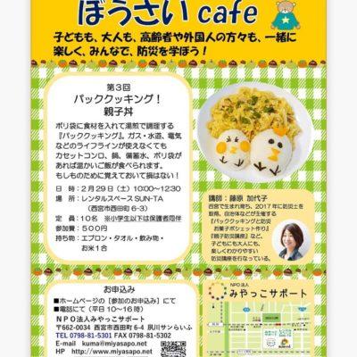 ぼうさいcafe 第3回 パッククッキング!「親子丼」
