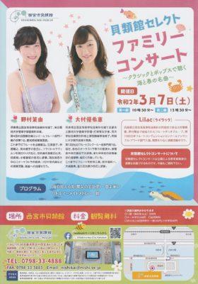 貝類館セレクト ファミリーコンサート ~クラシックとポップスで聴く海と春の名曲~