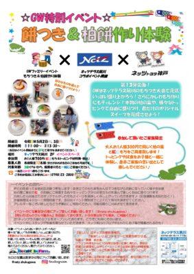 GW特別イベント 餅つき&柏餅作り体験