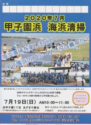甲子園浜 海浜清掃
