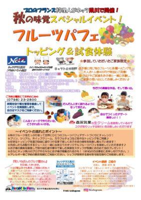 秋の味覚スペシャルイベント!フルーツパフェトッピング&試食体験