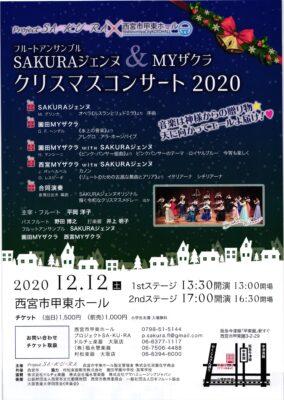 フルートアンサンブル SAKURAジェンヌ&MYザクラ クリスマスコンサート2020