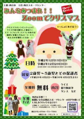 みんなあつまれ!!Zoomでクリスマス