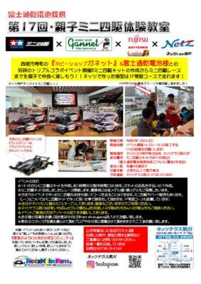 富士通乾電池提供 第17回 親子ミニ四駆体験教室