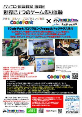 パソコンプログラミング教室 第8回 世界に1つのオリジナルゲーム作り体験