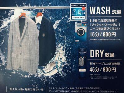 スーツの水洗いコース@アリエールコインランドリー