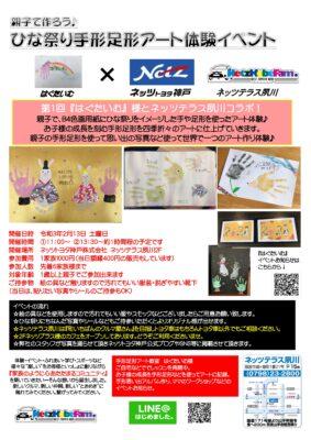 手形アート体験教室