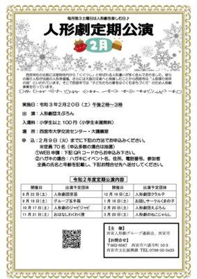 西宮人形劇定期公演(2月)