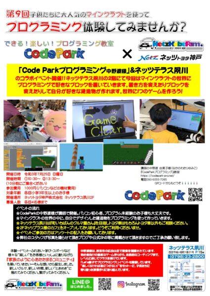 パソコンプログラミング体験『マインクラフト体験教室』