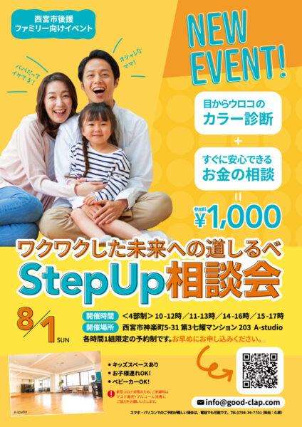 カラー診断とお金の相談がセットでできるイベント「StepUp相談会」