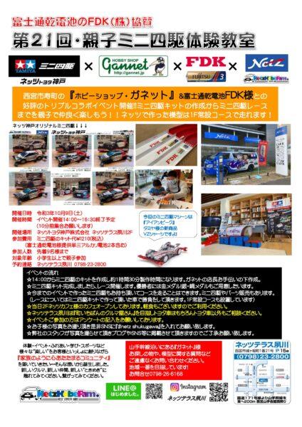 富士通乾電池のFDK(株)協賛 第21回・親子ミニ四駆体験教室